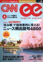 CNN ENGLISH EXPRESS(月刊誌)(2015年4月号)(CD付)(雑誌)