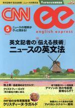 CNN ENGLISH EXPRESS(月刊誌)(2015年5月号)(CD付)(雑誌)