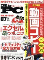 MR.PC(月刊誌)(2015年7月号)(雑誌)