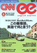 CNN ENGLISH EXPRESS(月刊誌)(2015年6月号)(CD付)(雑誌)