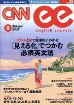 CNN ENGLISH EXPRESS(月刊誌)(2015年9月号)(CD付)(雑誌)