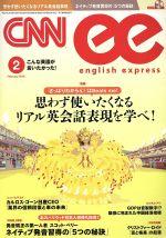 CNN ENGLISH EXPRESS(月刊誌)(2016年2月号)(CD付)(雑誌)