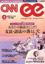 CNN ENGLISH EXPRESS(月刊誌)(2016年3月号)(CD付)(雑誌)