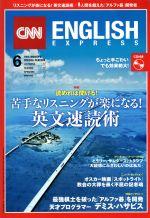 CNN ENGLISH EXPRESS(月刊誌)(2016年6月号)(CD付)(雑誌)