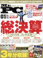 MR.PC(月刊誌)(2016年1月号)(雑誌)
