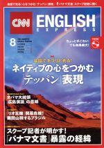 CNN ENGLISH EXPRESS(月刊誌)(2016年8月号)(CD付)(雑誌)