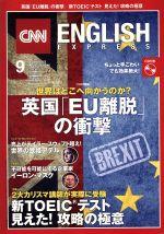 CNN ENGLISH EXPRESS(月刊誌)(2016年9月号)(CD付)(雑誌)