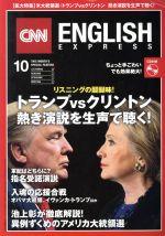 CNN ENGLISH EXPRESS(月刊誌)(2016年10月号)(CD付)(雑誌)