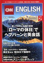 CNN ENGLISH EXPRESS(月刊誌)(2016年11月号)(CD付)(雑誌)