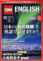 CNN ENGLISH EXPRESS(月刊誌)(2016年12月号)(CD付)(雑誌)