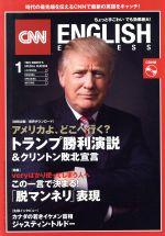 CNN ENGLISH EXPRESS(月刊誌)(2017年1月号)(CD付)(雑誌)