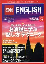 CNN ENGLISH EXPRESS(月刊誌)(2017年2月号)(CD付)(雑誌)