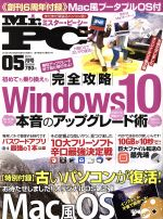 MR.PC(月刊誌)(2016年5月号)(雑誌)
