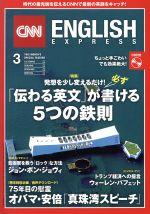 CNN ENGLISH EXPRESS(月刊誌)(2017年3月号)(CD付)(雑誌)