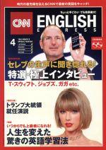 CNN ENGLISH EXPRESS(月刊誌)(2017年4月号)(CD付)(雑誌)