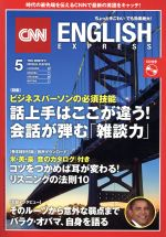 CNN ENGLISH EXPRESS(月刊誌)(2017年5月号)(CD付)(雑誌)