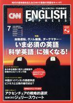 CNN ENGLISH EXPRESS(月刊誌)(2017年7月号)(CD付)(雑誌)