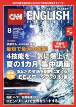 CNN ENGLISH EXPRESS(月刊誌)(2017年8月号)(CD付)(雑誌)