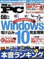 MR.PC(月刊誌)(2016年8月号)(雑誌)