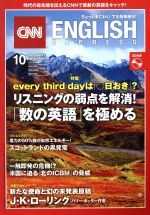 CNN ENGLISH EXPRESS(月刊誌)(2017年10月号)(CD付)(雑誌)
