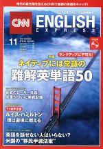 CNN ENGLISH EXPRESS(月刊誌)(2017年11月号)(CD付)(雑誌)