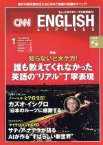 CNN ENGLISH EXPRESS(月刊誌)(2018年1月号)(CD付)(雑誌)