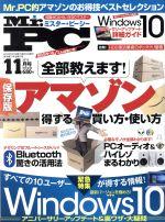 MR.PC(月刊誌)(2016年11月号)(雑誌)