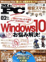 MR.PC(月刊誌)(2017年2月号)(雑誌)