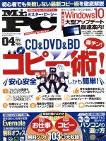MR.PC(月刊誌)(2017年4月号)(雑誌)