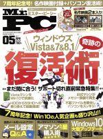 MR.PC(月刊誌)(2017年5月号)(雑誌)