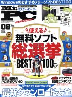 MR.PC(月刊誌)(2017年8月号)(雑誌)