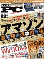 MR.PC(月刊誌)(2017年9月号)(雑誌)