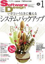 Software Design(月刊誌)(2013年1月号)(雑誌)