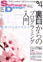 Software Design(月刊誌)(2013年4月号)(雑誌)