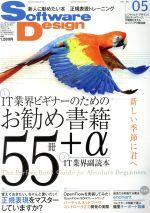 Software Design(月刊誌)(2013年5月号)(雑誌)