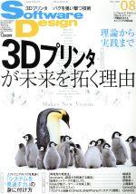 Software Design(月刊誌)(2013年8月号)(雑誌)