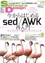 Software Design(月刊誌)(2013年9月号)(雑誌)