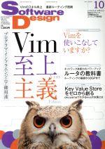 Software Design(月刊誌)(2013年10月号)(雑誌)