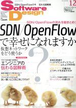 Software Design(月刊誌)(2013年12月号)(雑誌)