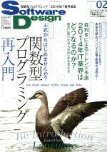Software Design(月刊誌)(2014年2月号)(雑誌)