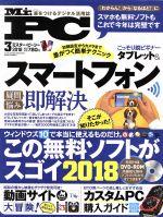 MR.PC(月刊誌)(2018年3月号)(雑誌)