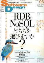Software Design(2014年3月号)月刊誌