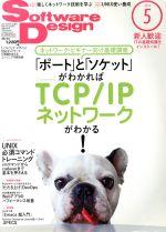 Software Design(月刊誌)(2014年5月号)(雑誌)