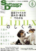 Software Design(月刊誌)(2014年6月号)(雑誌)