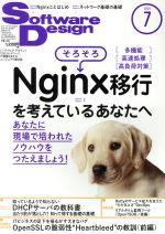Software Design(2014年7月号)月刊誌