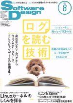 Software Design(月刊誌)(2014年8月号)(雑誌)