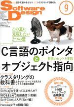 Software Design(月刊誌)(2014年9月号)(雑誌)