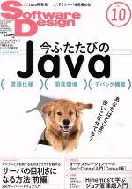 Software Design(月刊誌)(2014年10月号)(雑誌)