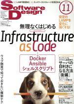 Software Design(月刊誌)(2014年11月号)(雑誌)