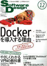 Software Design(月刊誌)(2014年12月号)(雑誌)